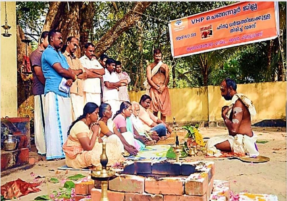 হিন্দু ধর্ম গ্রহণ