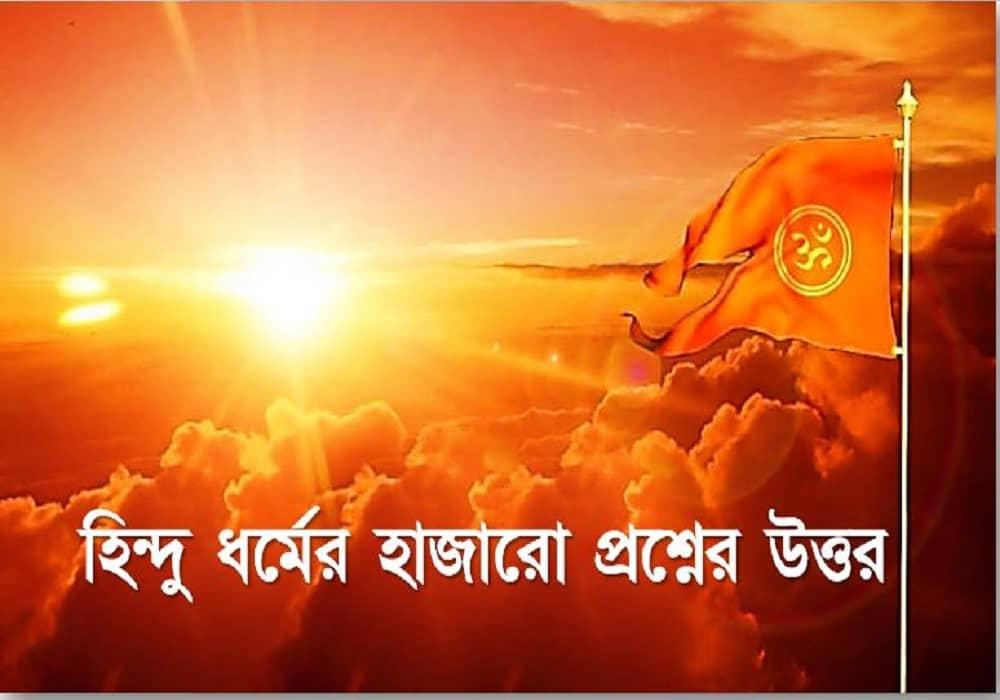 হিন্দু ধর্মের অজানা প্রশ্ন