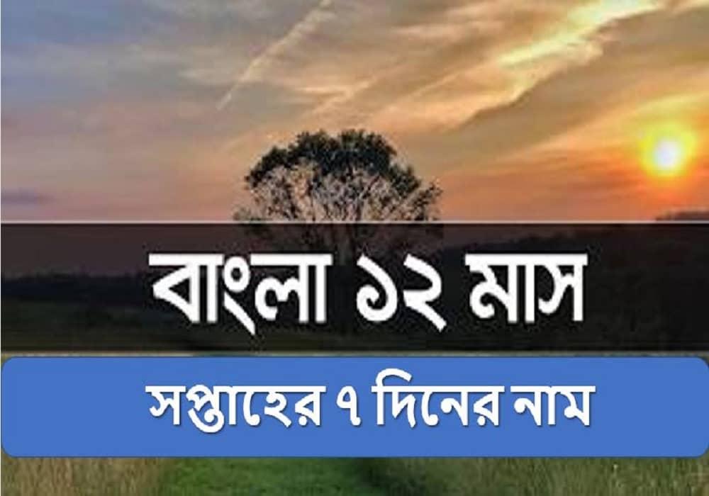 বাংলা পঞ্জিকা